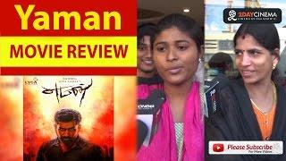 Yaman Movie Review | Vijay Antony | Miya George 2DAYCINEMA.COM