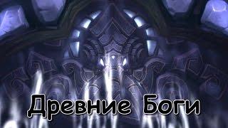 История Вселенной Warcraft История Мира World of Warcraft WoW Lore - Древние Боги Old Gods