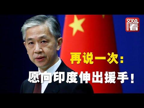 【外交部】中国外交部再次真诚重申:愿意向印度伸出援手!