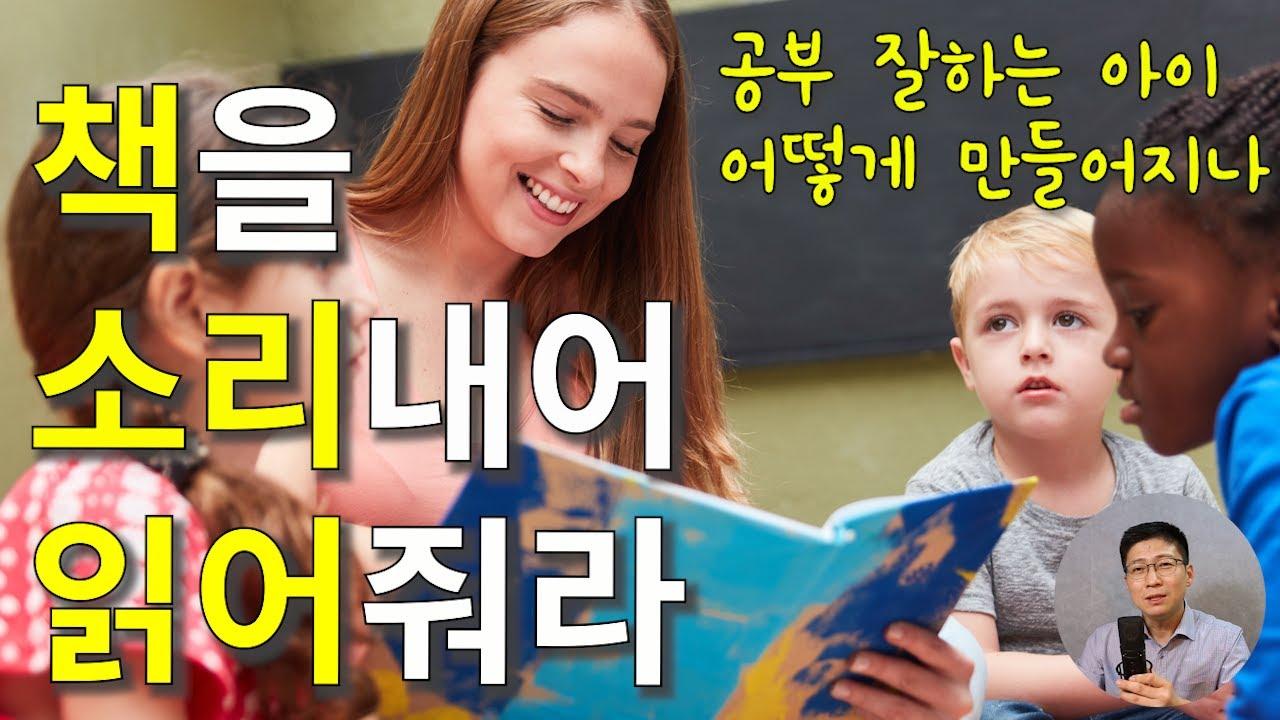 아이에게 책을 소리내어 읽어줘라