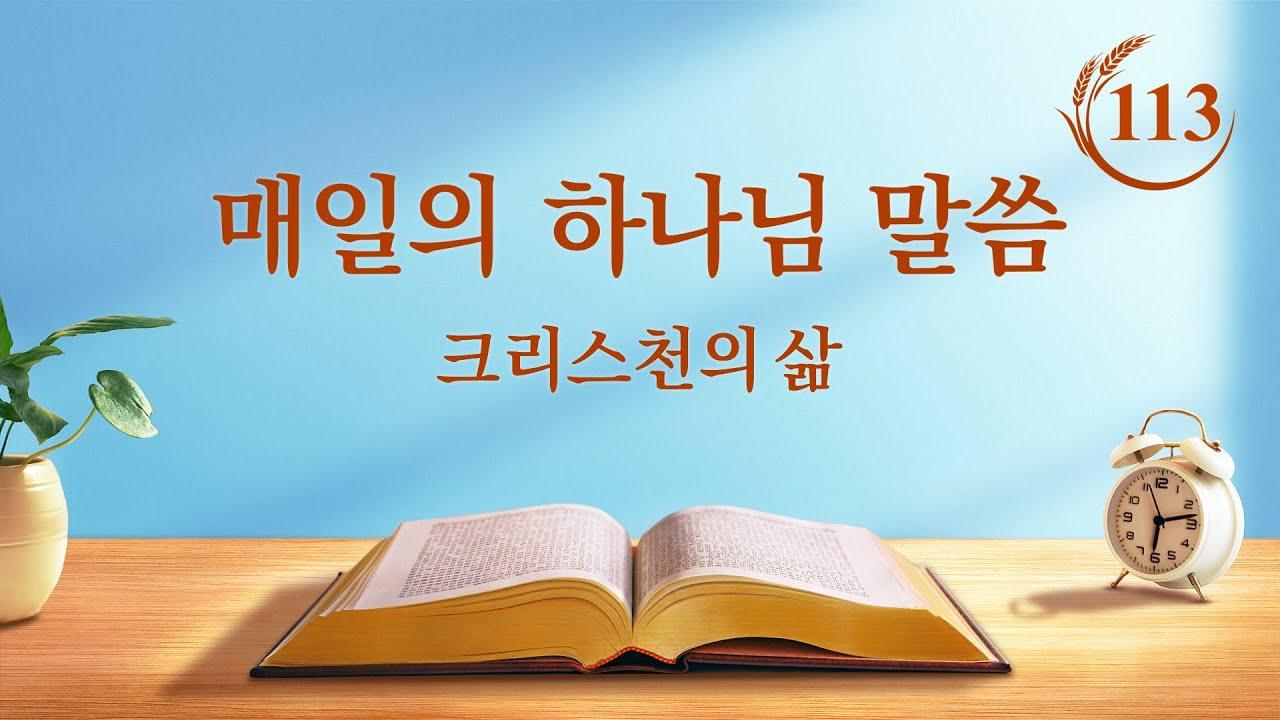 매일의 하나님 말씀 <성육신의 비밀 3>(발췌문 113)