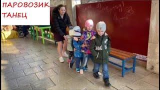 Позитивия 20 03 2020 Весёлые танцы на улице воспитатель Елизавета Сизова