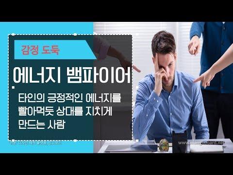 에너지 뱀파이어( feat. 자존감 도둑)