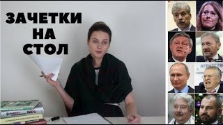 Предвыборные ролики / Экзамен у кандидатов