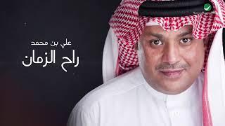 Ali Bin Mohammed … Raah Al Zaman - 2020   علي بن محمد … راح الزمان