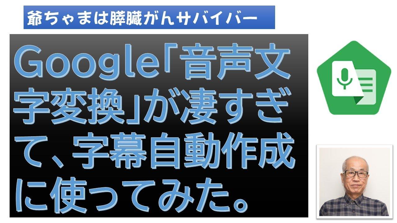音声 文字 変換 グーグルの書き起こし機能「音声文字変換(Live