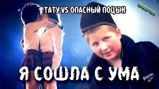 Download ТАТУ feat. Поцык: Я сошла с ума (Должен был косарь) | REMIX by VALTOVICH Mp3 and Videos