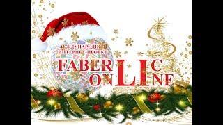 Добро пожаловать в Международный Интернет проект Faberlic Online.
