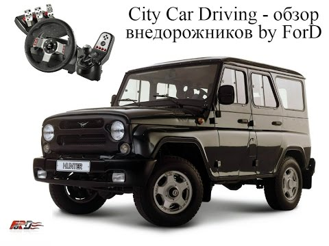 [ City Car Driving ] - обзор внедорожников ВАЗ 2121 Нива, УАЗ Hunter, Toyota Land Cruiser Prado 150