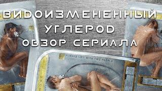 """ВИДОИЗМЕНЕННЫЙ УГЛЕРОД """"ALTERED CARBON"""" ОБЗОР СЕРИАЛА"""