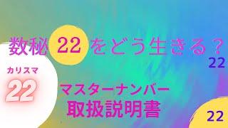 ▶︎数秘22▶︎レアな存在▶︎バランス最強『22』のトリセツ♡