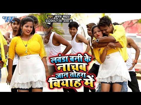 Suraj Samrat का नया सबसे बड़ा हिट गाना विडियो 2019 - Lawanda Bani Ke Nachab - Bhojpuri Song