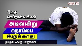 Belly fat| தொப்பையை உடனே குறைக்கும் எளிய யோகா முறை| Stomach/Belly Weight Loss Tips