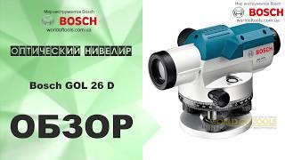 видео Купить Оптический нивелир GOL 20 D Professional. Заводские цены