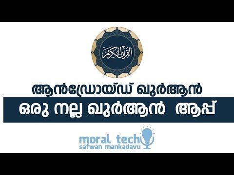 Android Quran -App review Malayalam