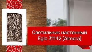 Светильник настенный EGLO 31142 (EGLO 89115 ALMERA) обзор
