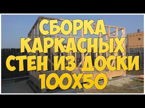 Каркас сарая из доски 50х100 своими руками