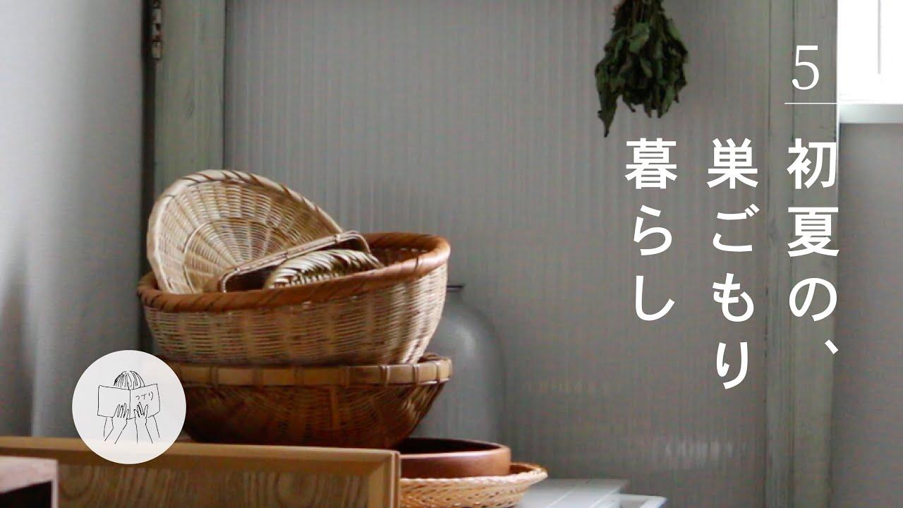 「暮らしのvlog」雨の休日 てしごと時間│二人暮らしの お昼ご飯│初夏の 庭あそび│「こどもの日」の おやつ│Living in japan