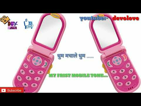 First Toy Mobile Tone | Dhoom Machale | Toy Phone Ringtone | Childhood  Memory | 20th Century Tone..