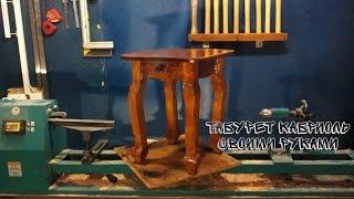 Табурет на гнутых ножках своими рукам(В этом видео показано как сделать табурет кабриоль, его ещё называют