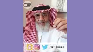 التحامل على المريض النفسي | البروفيسور عبدالله السبيعي | كبسولة