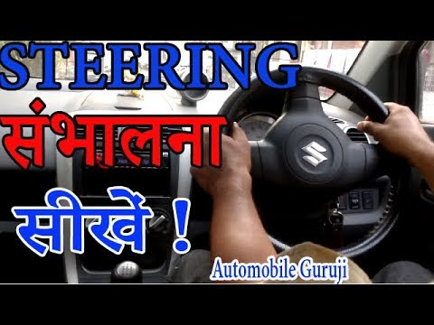 कार का Steering  कंट्रोल करना सीखें ! How to Control Car Steering ? Vijay Mishra