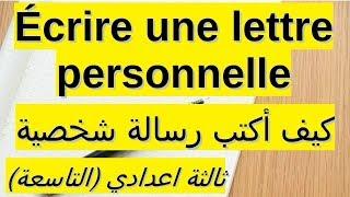 écrire une lettre personnelle الرسالة الشخصية