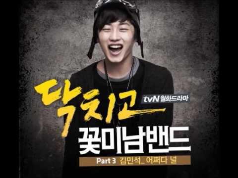 kim min seok somehow mp3