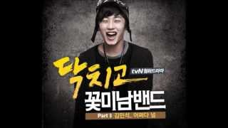 [MP3/DL] Somehow you (어쩌다 널) - Kim Min Suk (김민석) [preview]