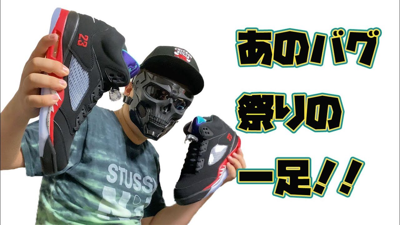 Air Jordan 5Top3 開封レビュー!!#69