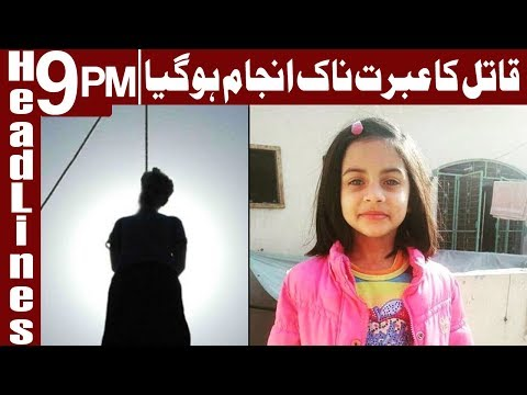 Court reserves verdict in Zainab murder case - Headlines & Bulletin 9 PM - 15 February -Express News