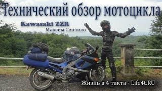Технический обзор мотоцикла Kawasaki ZZR 1 кузов