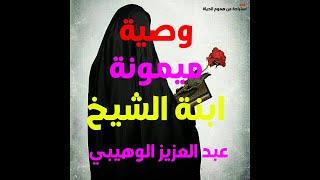 وصية ميمونة ابنة الشيخ عبد العزيز الوهيبى