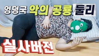엉덩국 둘리 현실버전 / 리얼라이즈 / 탈놀이 / 무빌…