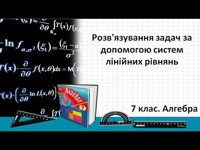 7 клас. Алгебра. Розв'язування задач за допомогою систем лінійних рівнянь