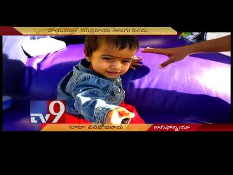LATA Karthika Vanabhojanalu in California - USA - TV9