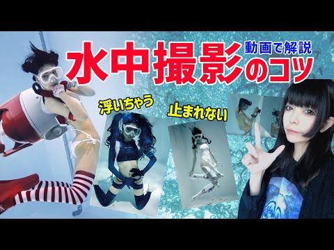 水中撮影のコツを動画で解説!水中ニーソモデル Underwate selfportrait underwater model