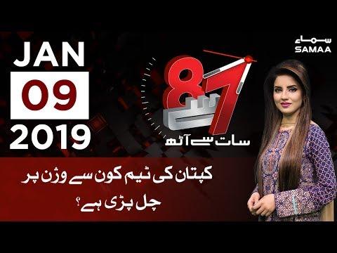 Kaptaan ki team konse vision per chal pari? | 7 se 8 | SAMAA TV | 09 Jan , 2019