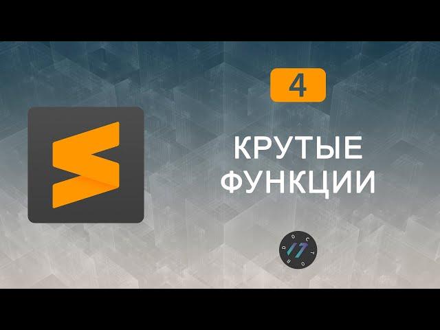 #4 Sublime Text 3 Полезные фишки, функции и приёмы редактора, Видео курс по Sublime Text 3