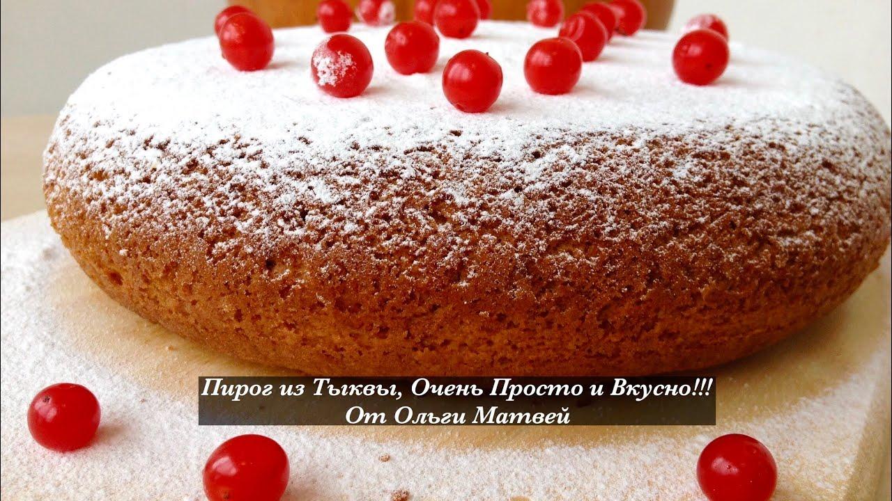 Пирог с тыквой несладкий рецепты 173