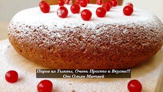 Пирог из Тыквы (Тыквенный Пирог) Очень Просто и Вкусно | Pumpkin Pie Recipe