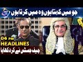 Download mp3 News Headlines   04:00 PM   15 Dec 2018   Lahore Rang for free