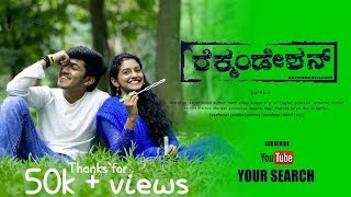 Recommendation   Kannada Short Movie 2018   yoursearch