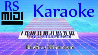 แมลงเม่าเหงาใจ : บ่าววี อาร์ สยาม [ Karaoke คาราโอเกะ ]