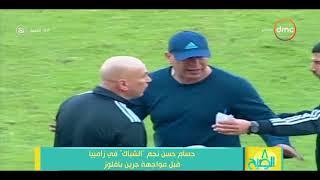 8 الصبح - حسام حسن نجم