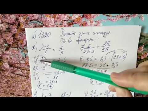 1320 математика 6 класс. Решите уравнение применив основное свойство пропорции