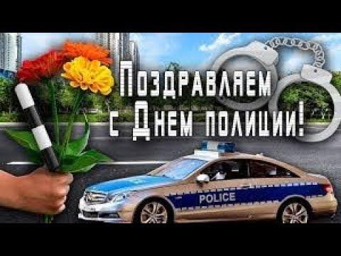 Красивое поздравление с днем полиции !