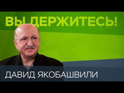 Давид Якобашвили: «Россию всегда спасал авось» // Вы держитесь!