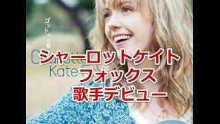 マッサンのエリー役で、人気を集めたシャーロット・ケイト・フォックス...