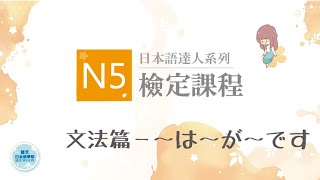 Study Japanese 【日本語達人N5檢定課程】文法篇-~は~が~です